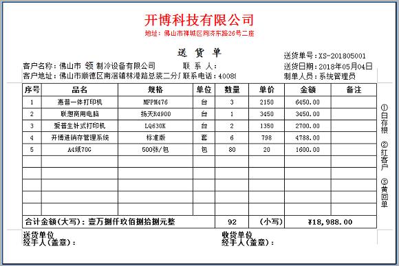 开博发货单管理软件截图4