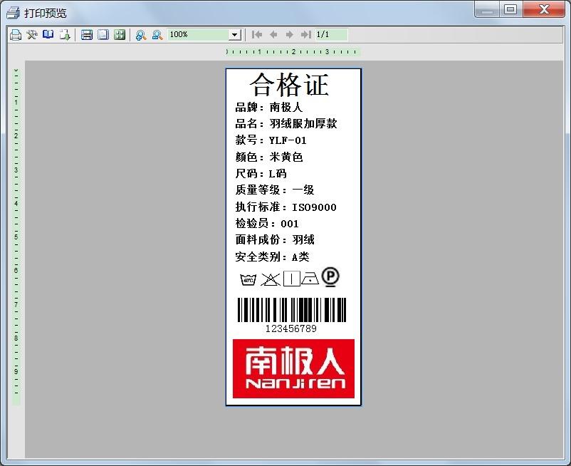 条码标签打印软件截图4