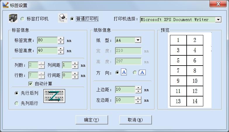 条码标签打印软件截图5