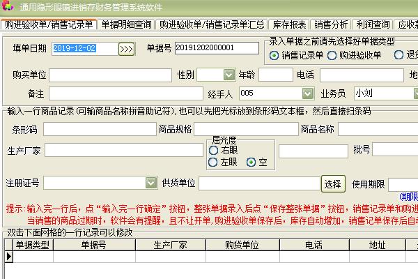 通用隐形眼镜进销存财务管理系统软件截图1