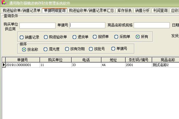 通用隐形眼镜进销存财务管理系统软件截图2