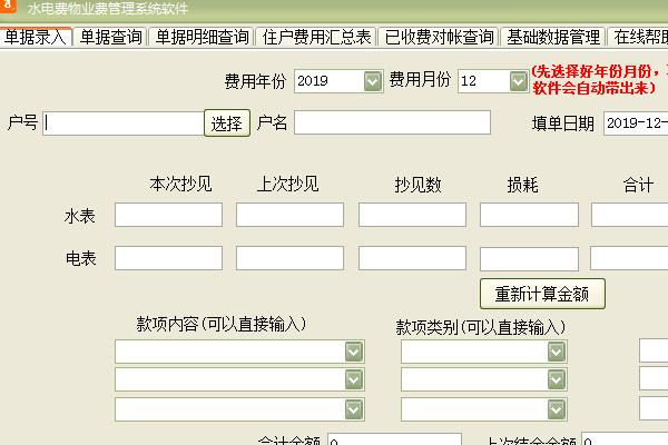 水电费物业费管理系统软件截图1