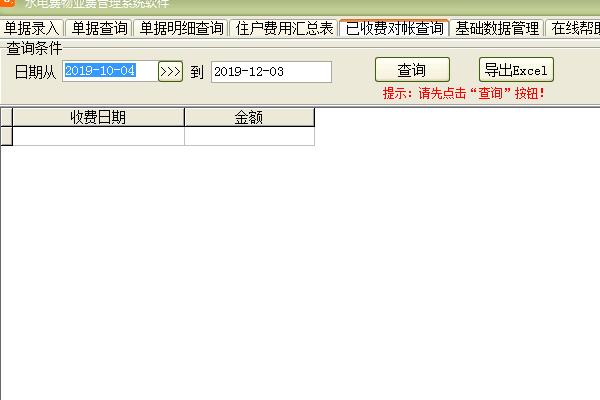 水电费物业费管理系统软件截图2