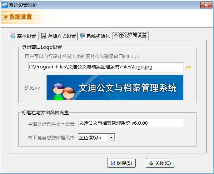 文迪公文与档案管理系统截图4