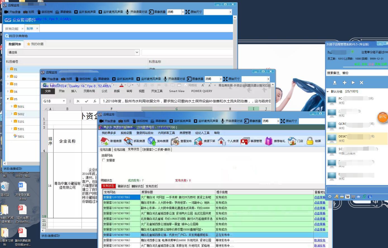 灰鸽子远程管理系统截图5