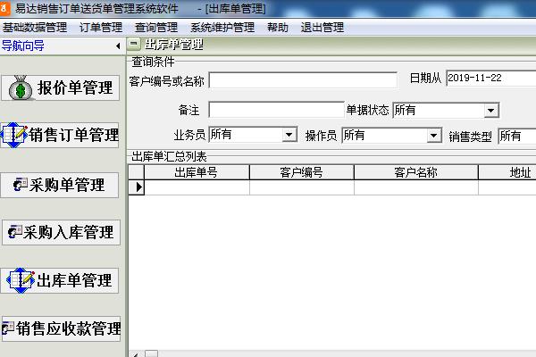易达销售订单送货单管理系统软件截图2