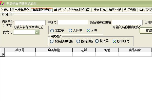 药品销售管理系统软件