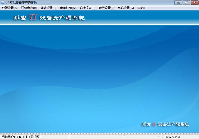 求索T1设备资产通系统截图2