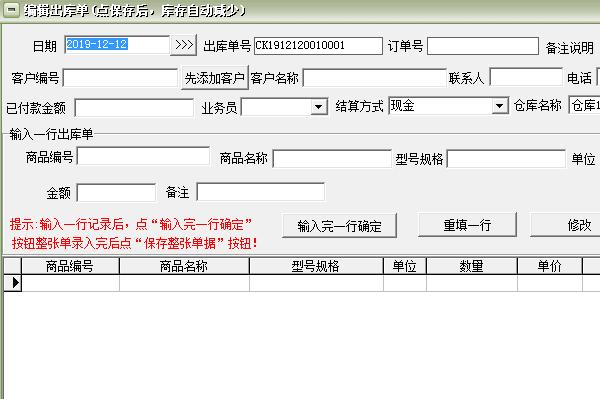 易达出入库仓库管理系统软件