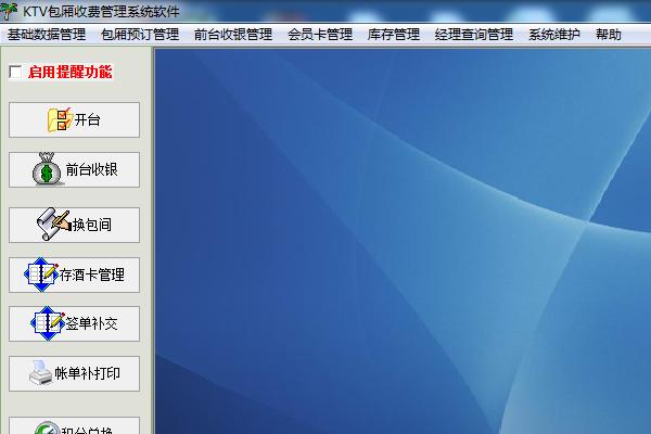 KTV包厢收费管理系统软件截图1