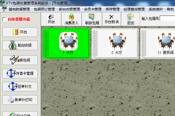 KTV包厢收费管理系统软件截图2