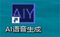 AI语音生成段首LOGO