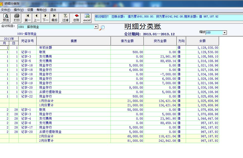 金簿财务软件智能版截图
