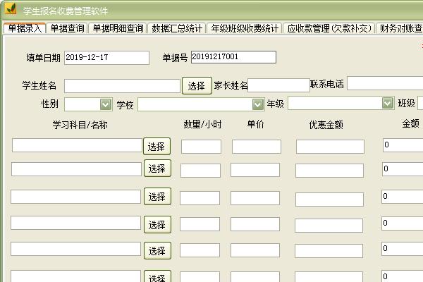 学生报名收费管理软件截图1