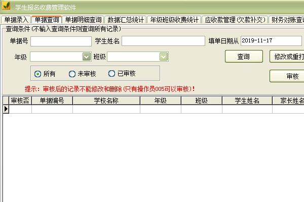 学生报名收费管理软件截图2