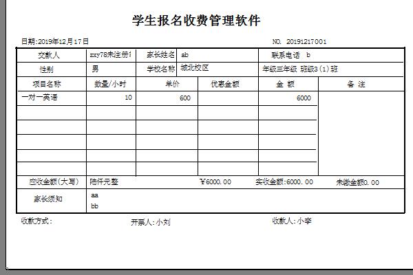 学生报名收费管理软件截图3