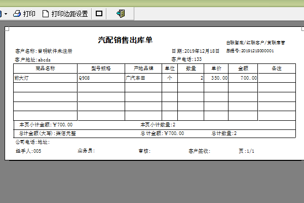 汽配销售出库单打印软件截图2