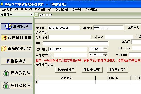 易达汽车维修管理系统软件截图1