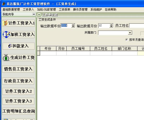 易达服装厂计件工资管理软件