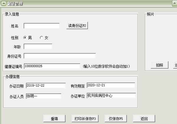 健康证制证管理系统软件截图2