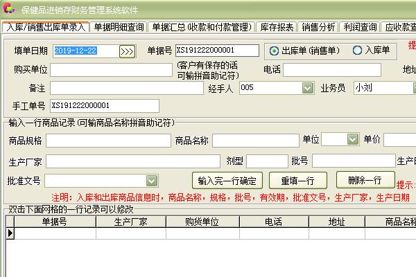 保健品进销存财务管理系统软件截图1