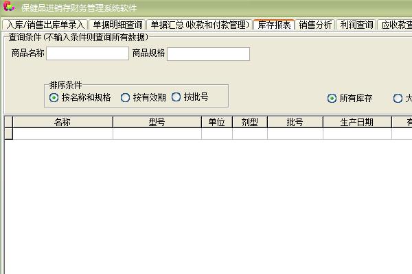 保健品进销存财务管理系统软件截图2