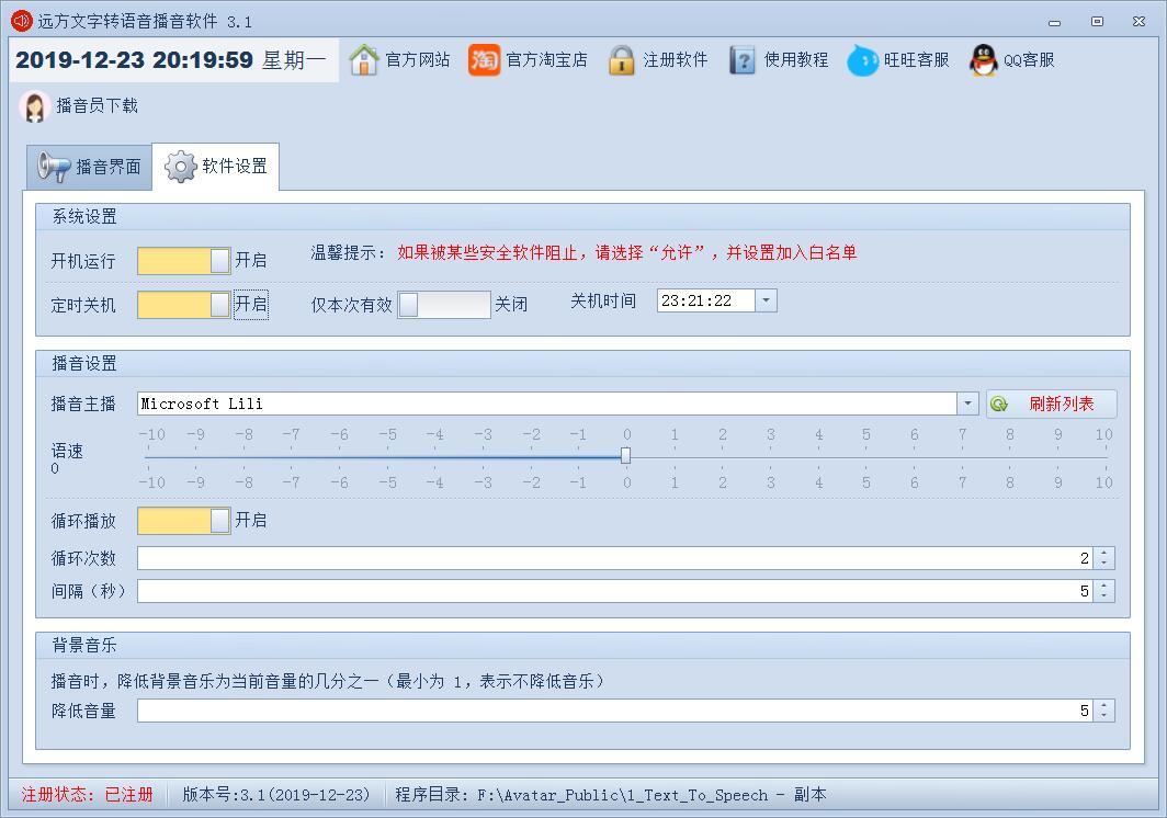 远方文字转语音播音软件截图2
