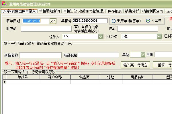 通用商品销售管理系统软件截图1