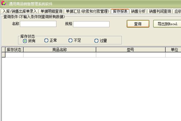 通用商品销售管理系统软件截图2