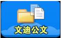 文迪公文与档案管理系统段首LOGO