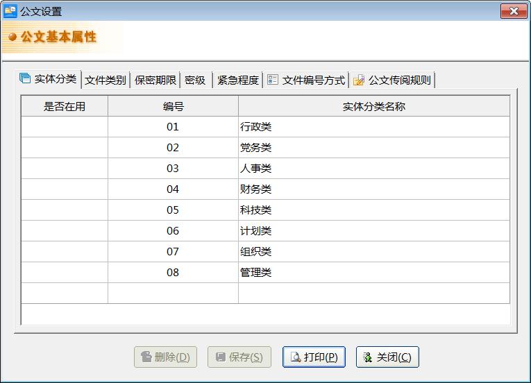 文迪公文与档案管理系统截图1