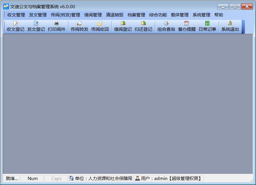 文迪公文与档案管理系统截图3