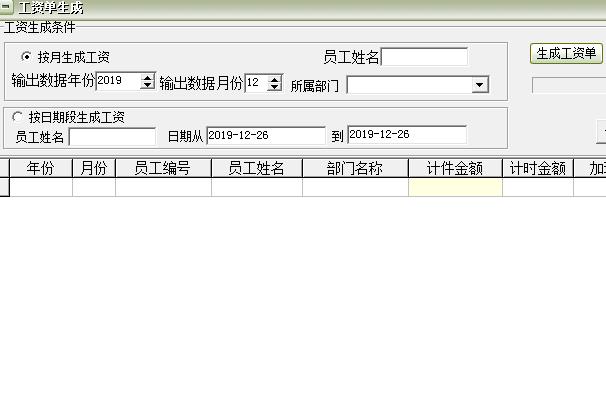 易达服装厂计件工资管理系统软件截图2