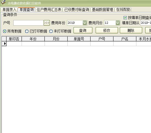 水电费收款收据打印软件截图3