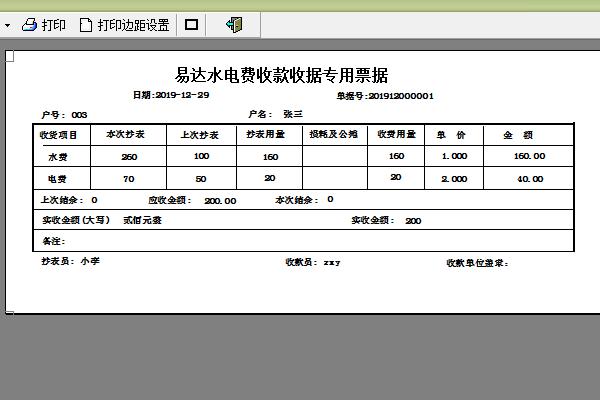 水电费收款收据打印软件截图2