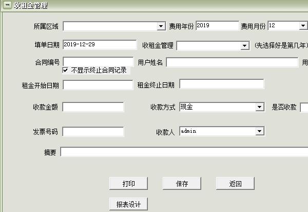 商铺公寓房屋出租管理系统软件
