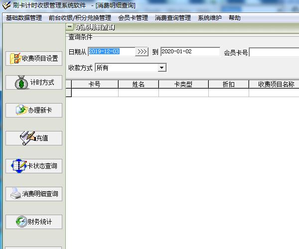 刷卡计时收银管理系统软件截图3