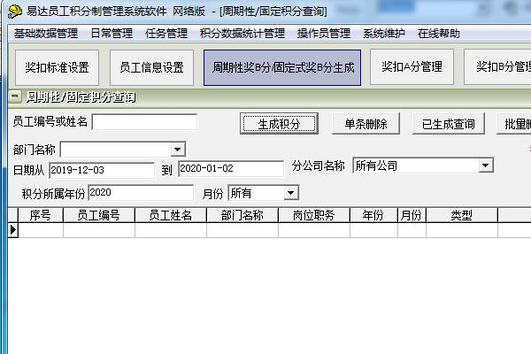 易达员工积分制管理系统软件截图1