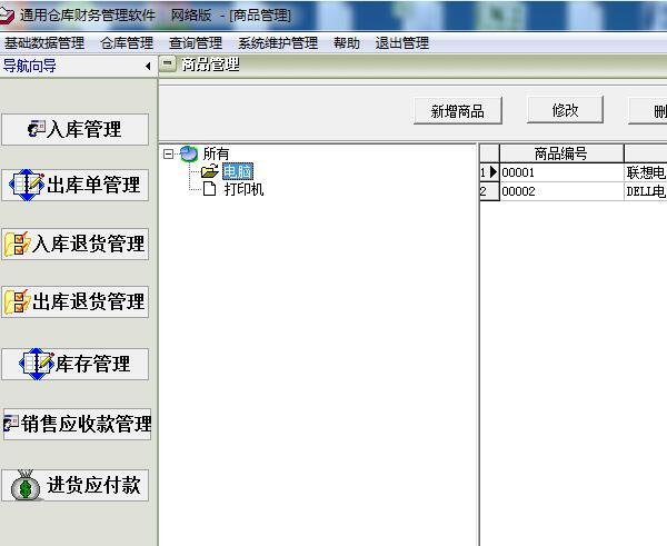 通用仓库财务管理软件截图2