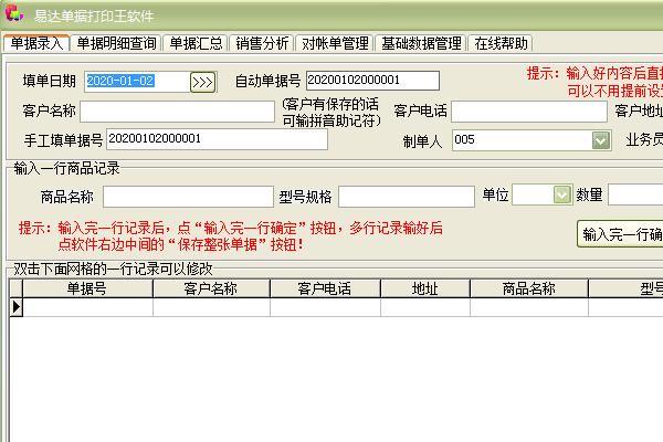 易達單據打印王軟件截圖1