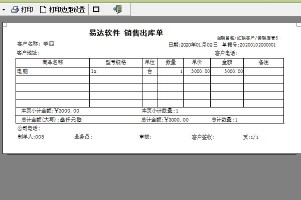 易达单据打印王软件截图2