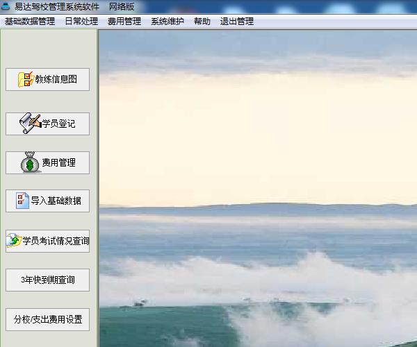 易达驾校管理系统软件截图1
