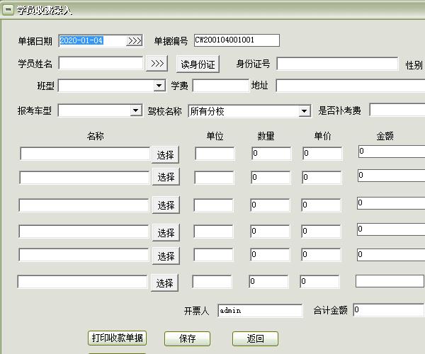 易达驾校管理系统软件截图2