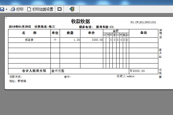 易达驾校管理系统软件截图3