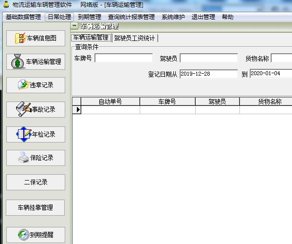 物流运输车辆管理软件截图1
