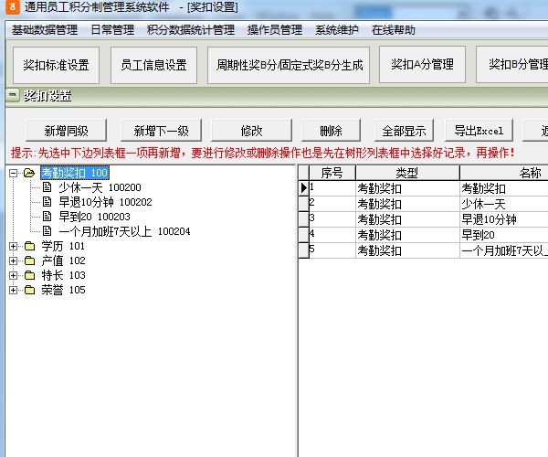 通用员工积分制管理系统软件截图1