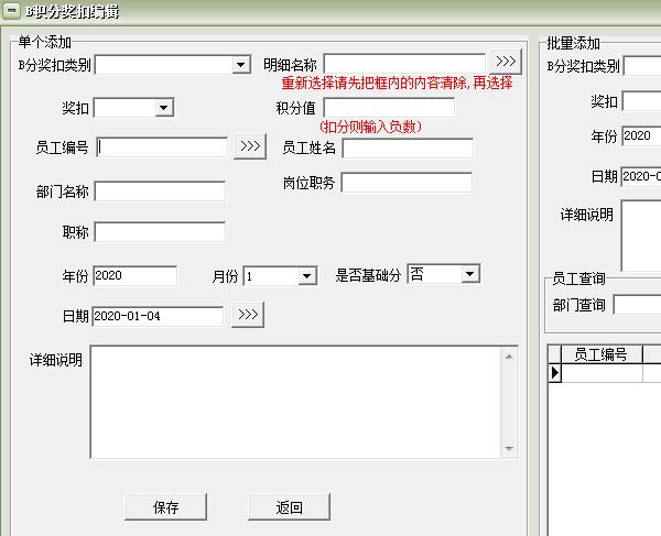 通用员工积分制管理系统软件截图2