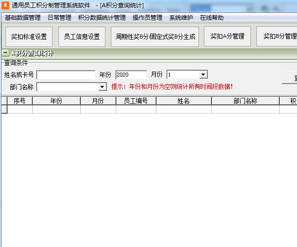 通用员工积分制管理系统软件截图3