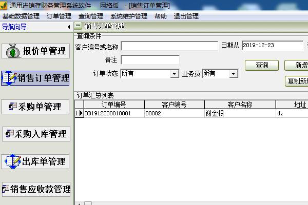 通用进销存财务管理系统软件截图1