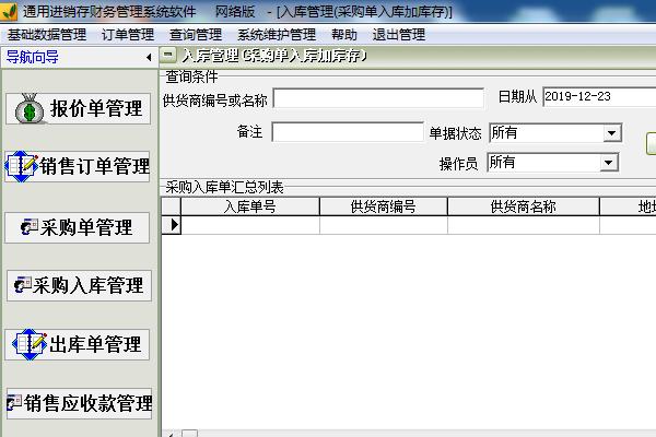 通用进销存财务管理系统软件截图2